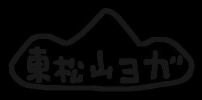東松山ヨガ 身体の動きと瞑想と呼吸の練習